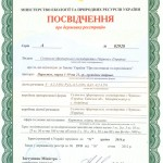 derzh-reestraciya