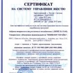 sertifikat-iso-parostok