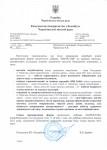 """Комунальне підприємство """"Зеленбуд"""" Чернігівської міської ради"""