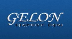 Юридическая фирма Гелон